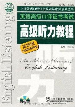 英语高级口译证书考试:高级听力教程(第4版)(附MP3光盘1张)