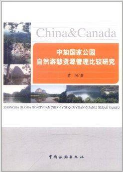 中加国家公园自然游憩资源管理比较研究