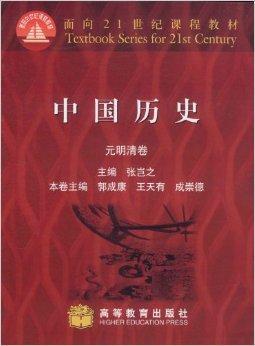中国历史(元明清卷)