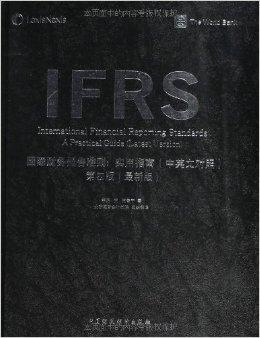国际财务报告准则:实用指南(中英文对照)(第4版)(最新版)