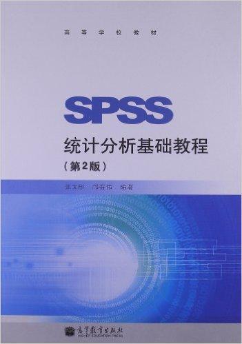 高等学校教材:SPSS统计分析基础教程(第2版)