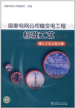 国家电网公司输变电工程标准工艺1:施工工艺示范手册