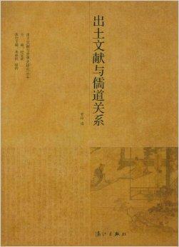 出土文献与儒道关系