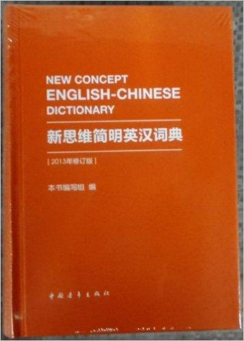2013新思维简明英汉词典 中国青年出版社