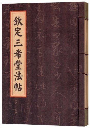 钦定三希堂法帖(线装)(套装共10册)