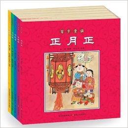 百岁童谣(套装全5册)