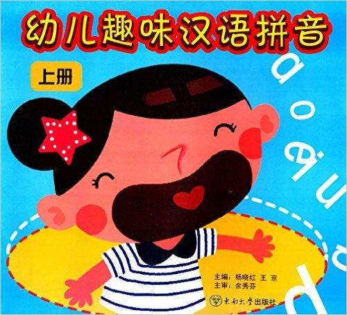幼儿趣味汉语拼音:上册