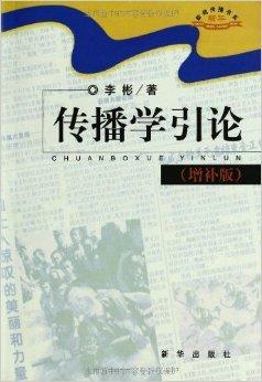 新闻传播书系:传播学引论(增补版)