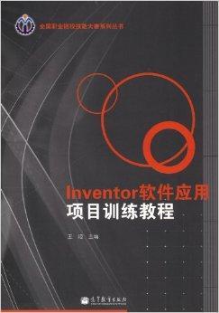 全国职业院校技能大赛系列丛书:Inventor软件应用项目训练教程