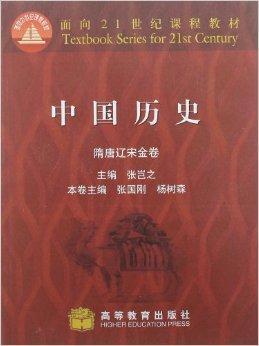 面向21世纪课程教材:中国历史?隋唐辽宋金卷