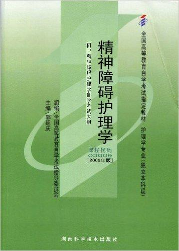 精神障碍护理学(2009年版)(3009 03009)