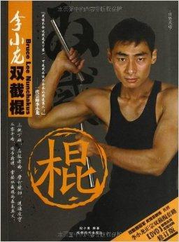 李小龙双截棍(修订版)(附DVD光盘)