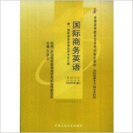 自考教材05844国际商务英语(附考试大纲)