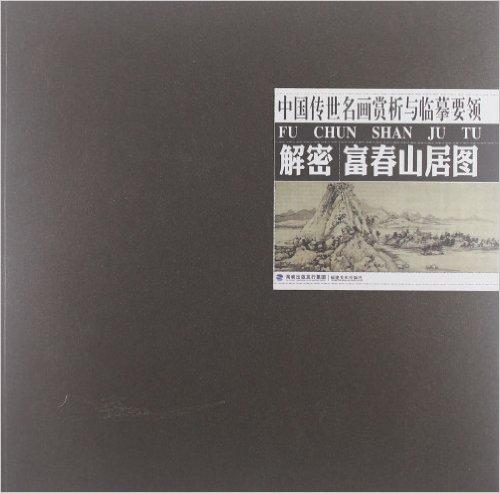 中国传世名画赏析与临摹要领:解密富春山居图》