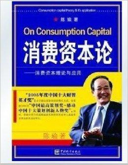 消费资本论:消费资本理论与应用