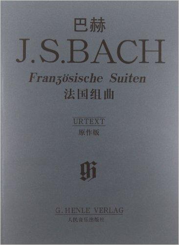 巴赫:法国组曲(原作版)