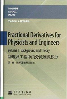 物理及工程中的分数维微积分(第1卷):数学基础及其理论