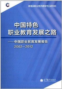 中国特色职业教育发展之路:中国职业教育发展报告(2002-2012)