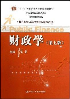 """""""十二五""""普通高等教育本科国家级规划教材:财政学(第7版)"""