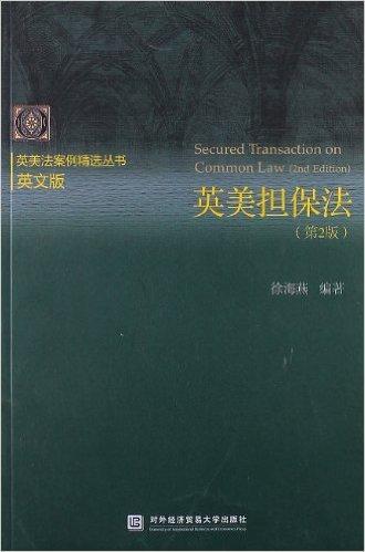 英美担保法(第2版)(英文版)