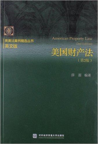 美国财产法(第2版)(英文版)