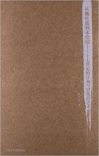 从桃叶渡到水绘园:十七世纪的江南与冒襄的艺术交往
