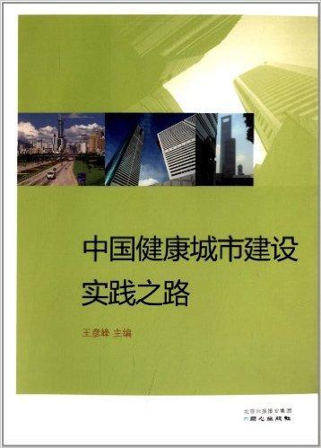 中国健康城市建设实践之路