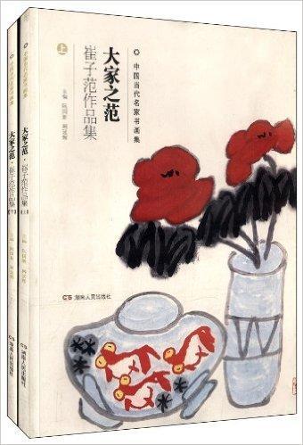 中国当代名家书画集:大家之范:崔子范作品集(套装共2册)