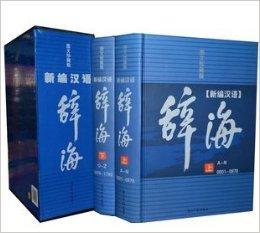 新编现代汉语辞海(图文珍藏版)上下册