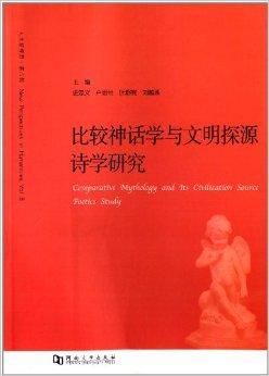 比较神话学与文明探源诗学研究