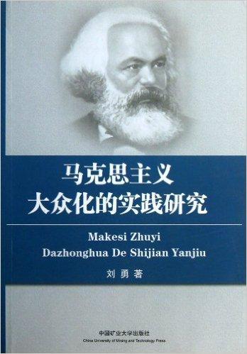 马克思主义大众化的实践研究