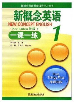 新概念英语一课一练 2 实践与进步 (新概念英语配套辅导学习丛书)