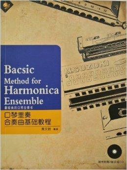 口琴重奏、合奏曲基础教程(附CD光盘2张)
