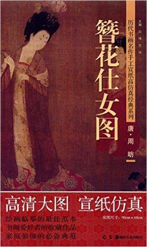 历代书画名作手工宣纸高仿真经典系列:周昉(唐)·簪花仕女图