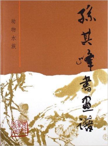 孙其峰书画谱:动物水族