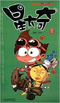 漫画party》卡通故事会丛书:星太奇6