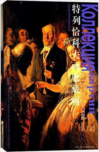 特列恰科夫画廊藏画(中俄文本)(套装共2册)