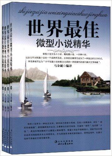 世界最佳微型小说精华(套装共4册)
