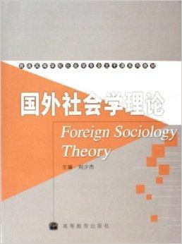 普通高等学校社会学专业主干课系列教材:国外社会学理论