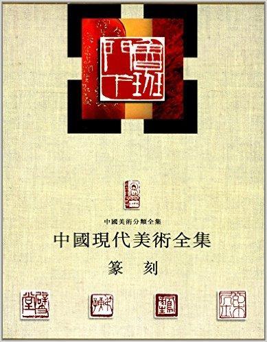 中国现代美术全集·篆刻