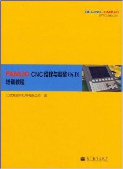 FANUC CNC维修与调整(0i-D)培训教程