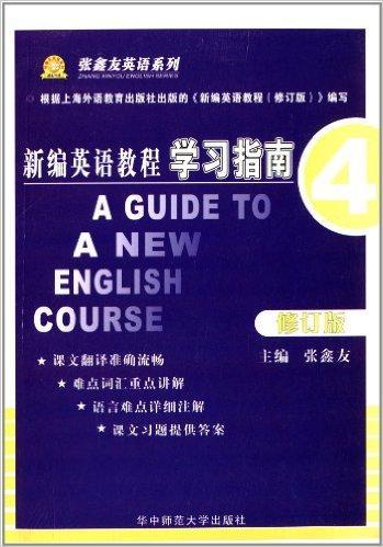 张鑫友英语专业教材配套系列:新编英语教程》学习指南4(修订版)