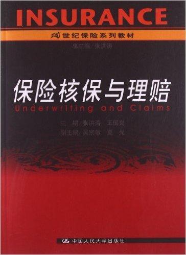 21世纪保险系列教材:保险核保与理赔