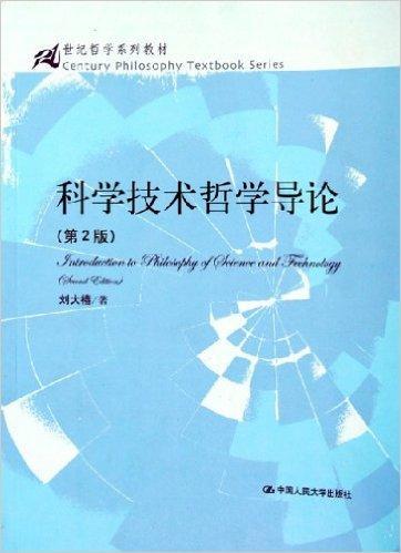 """普通高等教育""""十一五""""国家级规划教材?21世纪哲学系列教材:科学技术哲学导论(第2版)"""