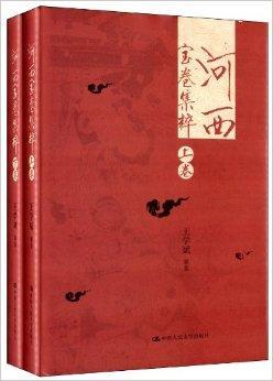 河西宝卷集粹(套装共2册)