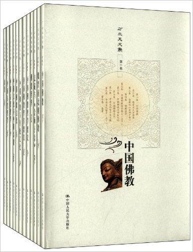 方立天文集(共10卷)(套装共12册)