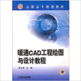21世纪高职高专规划教材:暖通CAD工程绘图与设计教程