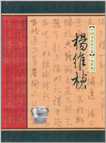 中国书法家全集:伊秉绶 陈鸿寿