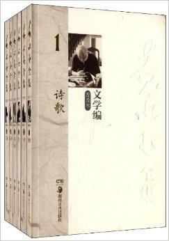 黄永玉全集:文学编(普及本)(诗歌+人物+自述+杂文游记+文与画+杂集)(套装共6册)