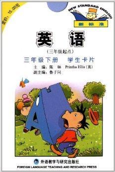英语(新标准)(3年级下)(3年级起点)(学生卡片)(点读版)